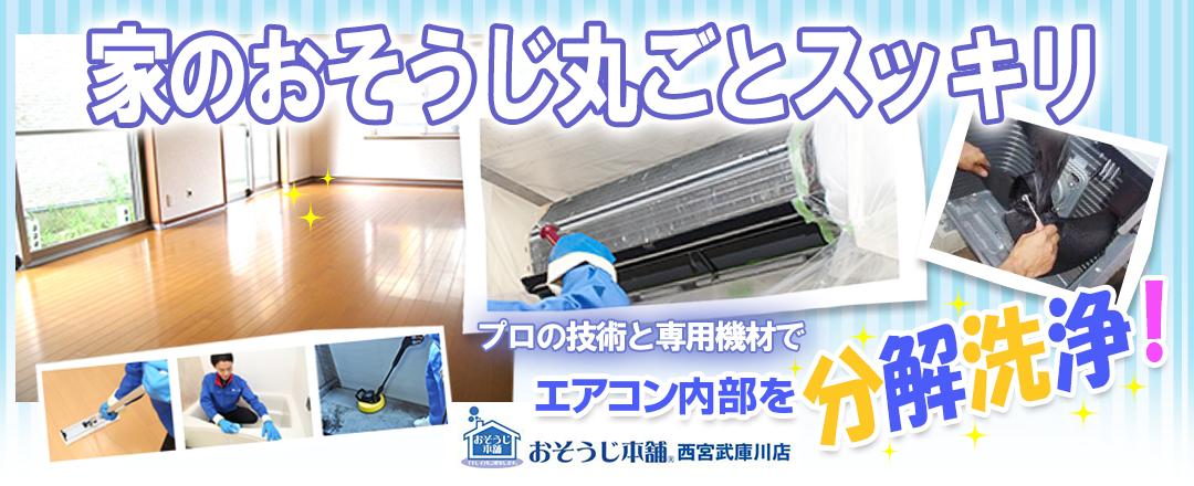 ハウスクリーニング・エアコン洗浄