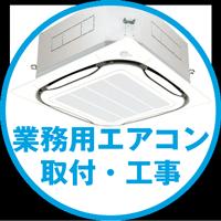 業務用エアコン 取付・工事