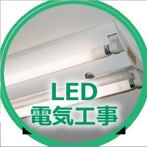 LED電気工事