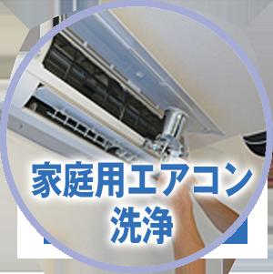 家庭用エアコン 取付・工事