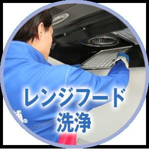 レンジフード洗浄