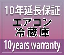 10年延長保証