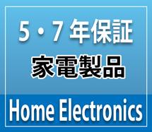 5・7年保証家電製品